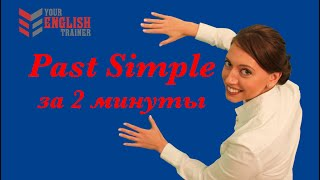 Past Simple. Прошедшее время. Урок грамматики английского языка. Времена английского. 9