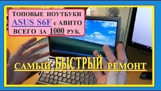 Топовые Ноутбуки ASUS S6F с АВИТО всего за 1000 руб. Самый БЫСТРЫЙ ремонт.