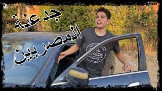 أحمد عوض الله | ممكن زقة