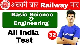 9:00 AM - RRB ALP CBT-2 2018 | Basic Science and Engg By Neeraj Sir | All India Test