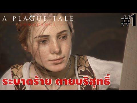 A Plague Tale: Innocence[16] END: ขาวขาว ดำดำ - วันที่ 25 May 2019