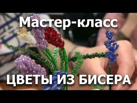 Мастер-класс для волонтёров-Цветы из бисера. Елизавета Чистякова