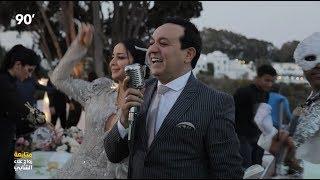 90 Minutes S01 Episode 27 | متابعة زواج علاء الشابي و رملة