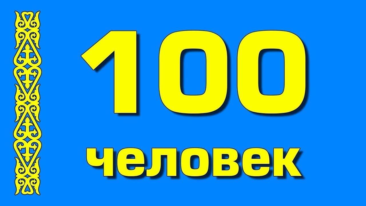 Что Если, в КАЗАХСТАНЕ останется 100 человек