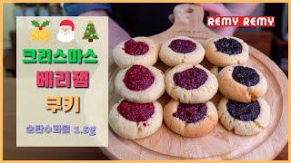 크리스마스 쿠키 베리 잼 쿠키 (무설탕 저탄고지 키토제…