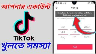 tiktok id kivabe khulbo ।। টিকটক একাউন্ট খুলতে সমস্যা।। fix problem tiktok।। screenshot 5