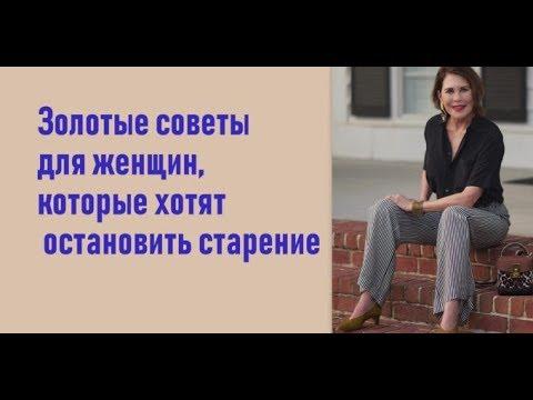 Золотые советы  для женщин 50+