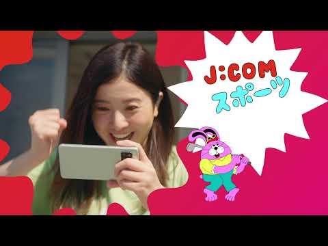 吉高由里子出演/J:COM テレビCM「ルンルンスポーツ」篇