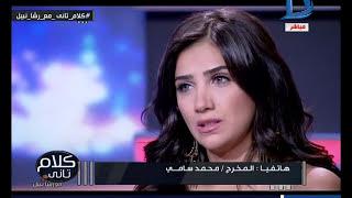 كلام تاني| محمد سامي: يفضح الفنانة نسرين امام على الهواء مباشرة