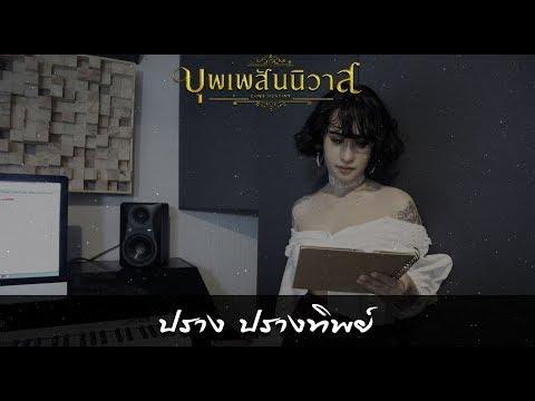 บุพเพสันนิวาส[ไอซ์ ศรัณยู] - ปราง ปรางทิพย์【Cover】