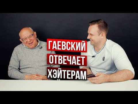 Валерий Гаевский отвечает на провокационные вопросы трейдеров!