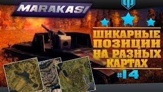 Места на картах world of tanks гайд по картам - часть 14
