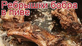 Рецепты из бобра - как приготовить бобра пошаговый рецепт на 6 - Ребрышки бобра в пиве за 75 минут