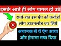 Top New #TRENDING App For All Android Smartphone || Useful Mobile App || By Hamesha Seekho