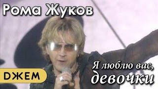 Download Рома Жуков - Я люблю вас девочки, я люблю вас мальчики Mp3 and Videos