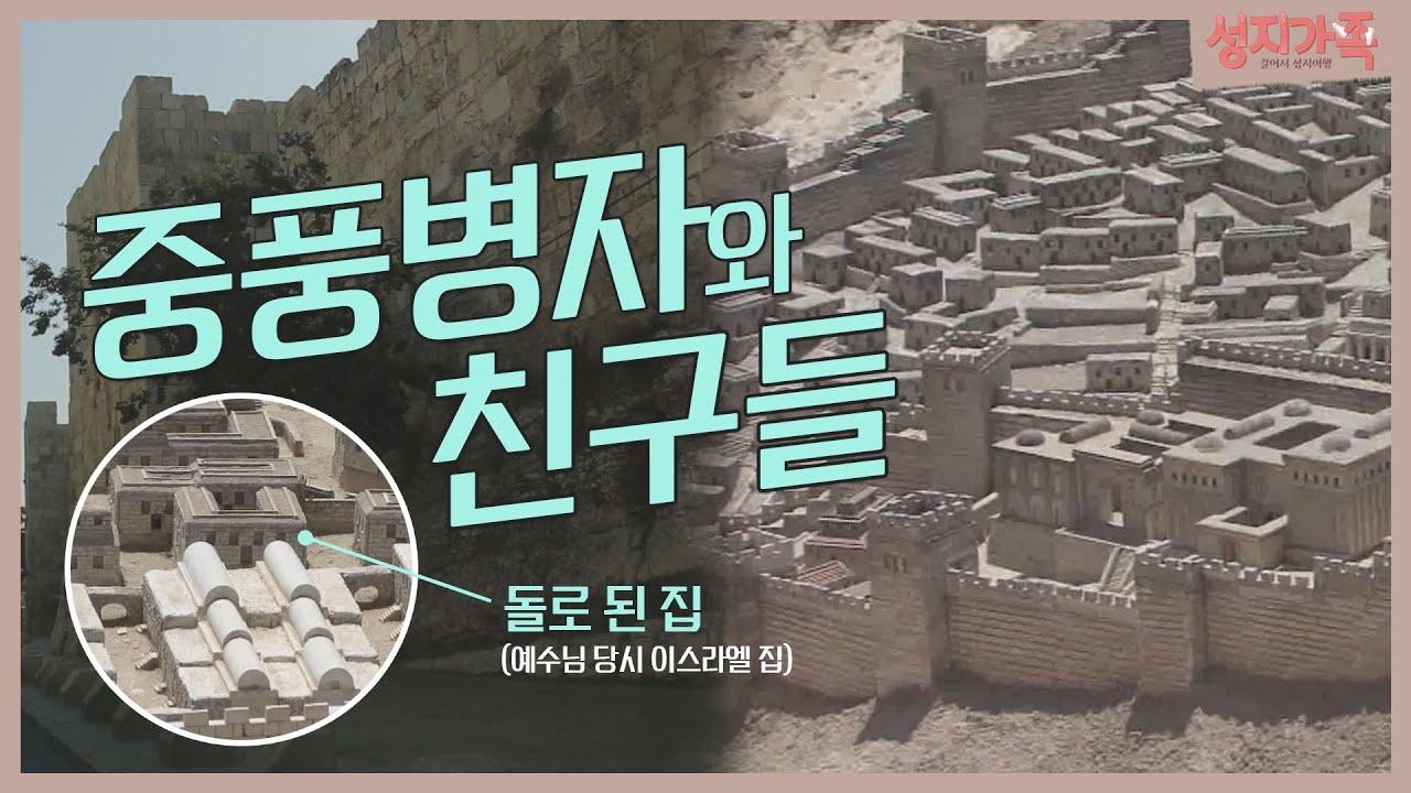 예수님 당시 돌로 된 집들, 중풍병자와 친구들은 어떻게 지붕으로 들어갔을까?│성지순례, 성지가족