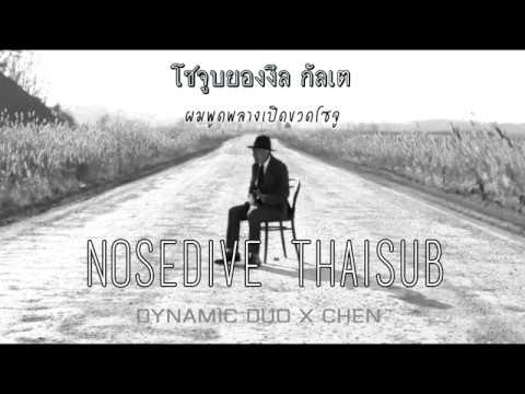 [THAISUB] Nosedive(???? ?) - Dynamic Duo(???? ??), CHEN(?)