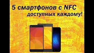 5 смартфонов с NFC доступных каждому! (от 77  до 250 долларов)