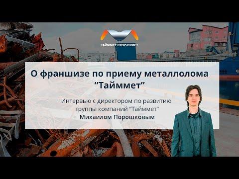 """Как открыть пункт приема металлолома? Интервью с директором по развитию группы компаний """"Тайммет""""."""