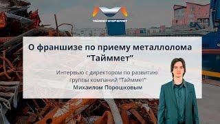 Как открыть пункт приема металлолома Интервью с директором по развитию группы компаний Тайммет.