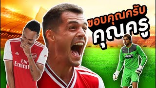 ฟุตบอลแร็พ | อาร์เซน่อล 4-0 นอริช | ไฮไลท์พรีเมียร์ลีก 2019/2020