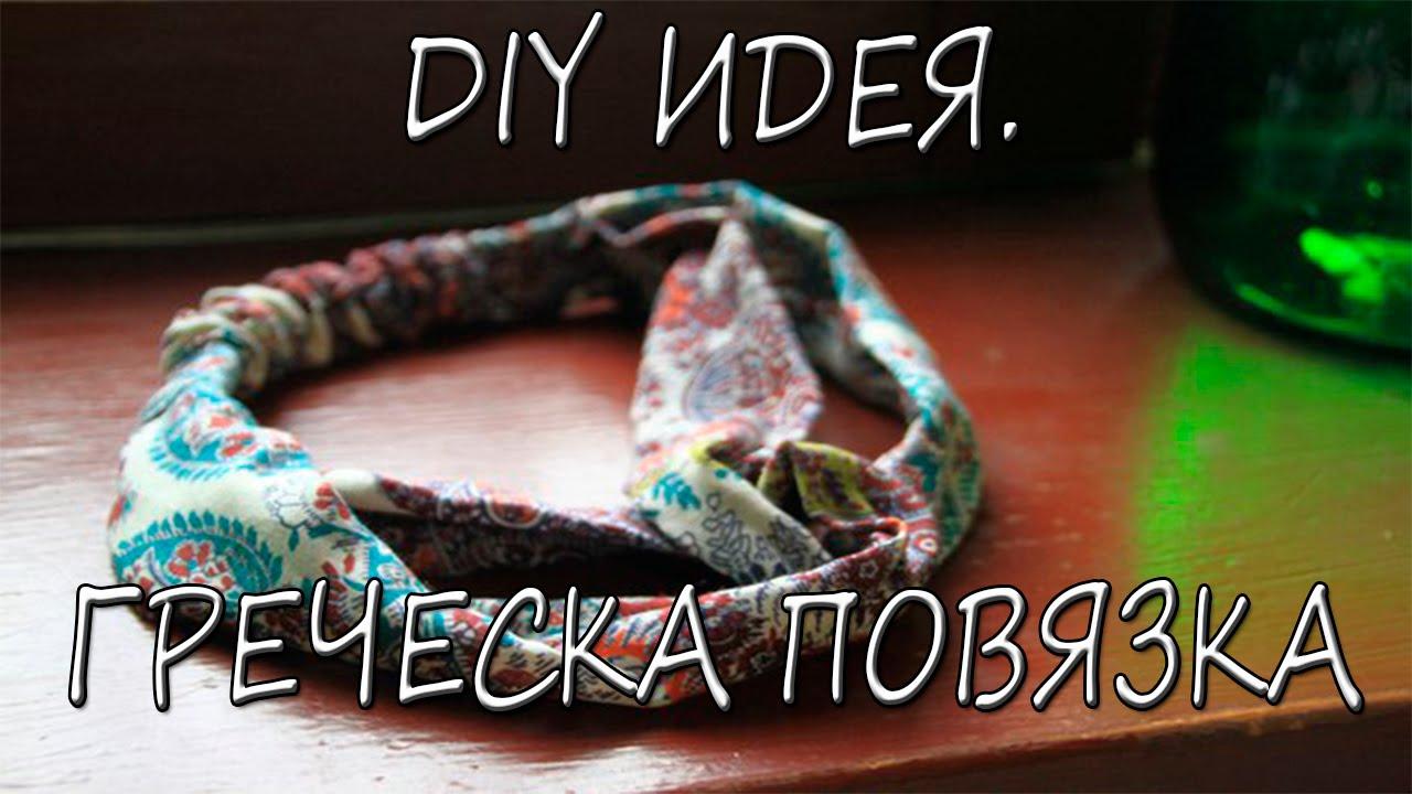 Греческая повязка своими руками видео фото 237