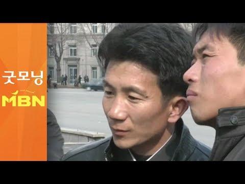 """북, 남북연락사무소 철수 나흘째…""""남조선은 꼭두각시"""" [굿모닝MBN]"""