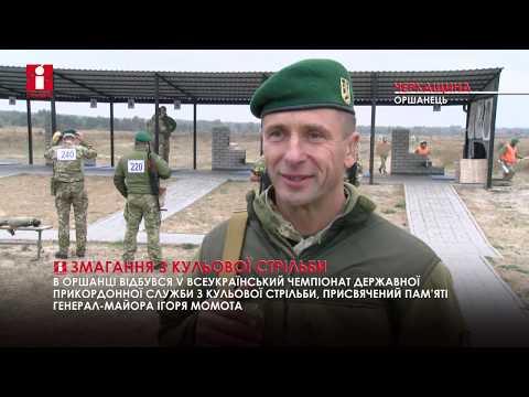 В Оршанці відбувся V Всеукраїнський Чемпіонат Держприкордон служби з кульової стрільби