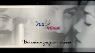 Клятва ` Yemin || Emir & Reyhan || ЭмиРейхан [часть 9: Вечность рядом с тобой]