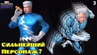 сильнейшие герои в игре. Ртуть. Выпуск 1. Marvel: Future Fight. Обзор 3