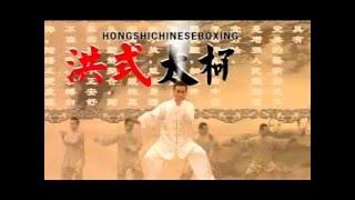Chen Style Tai Ji Quan (Hong Method), 24 posture routine