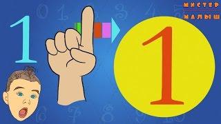 Учим цифры от 0 до 9.  Цифра 1.  Развивающий мультик. 2 серия