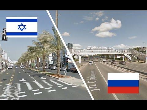Россия и Израиль. Сравнение. Казань - Тель-Авив. Russia - Israel. יִשְׂרָאֵל - רוסיה.