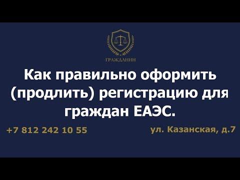 Как правильно оформить продлить регистрацию для граждан ЕАЭС