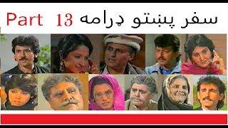 safar  pashto drama part 13