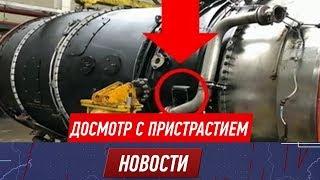 Во время проверки Bek Air специалисты нашли на самолётах скотч и масляные потёки