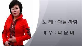 한국예술문화복지사총연합회 서울강북연합회예술단 가수 나윤…
