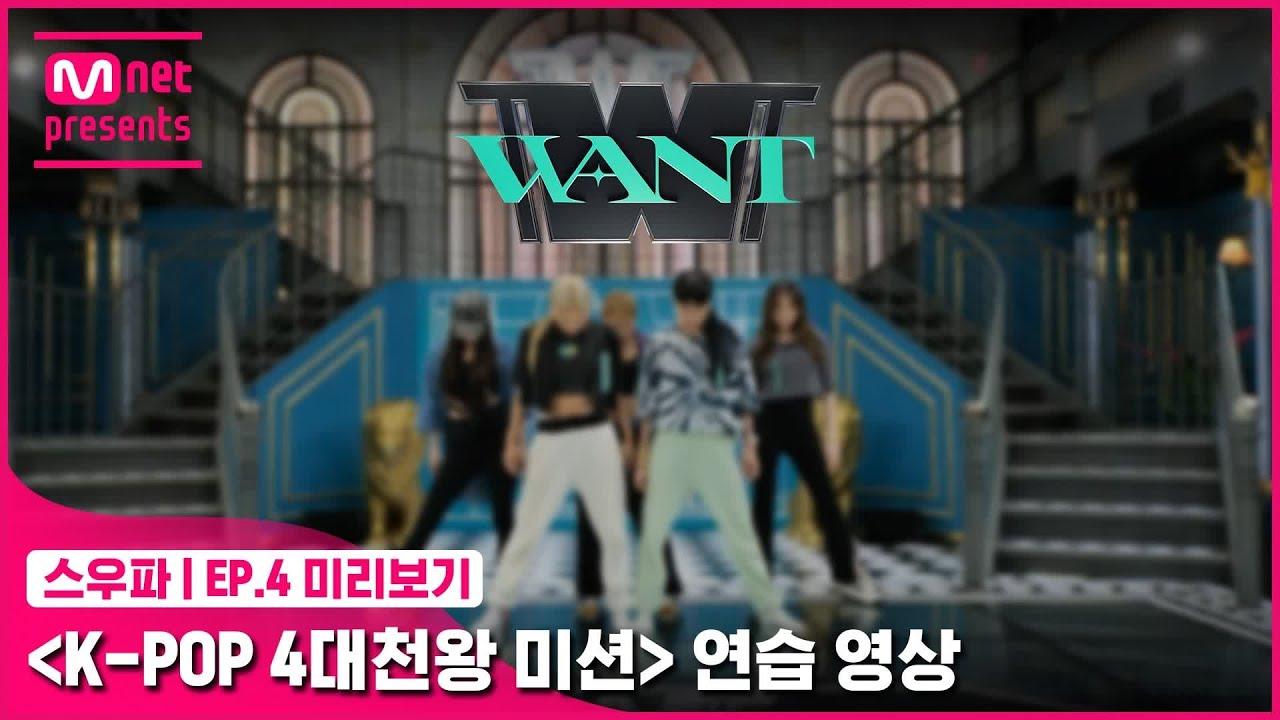 Download [스우파/4회 미리보기] 'K-POP 4대 천왕 미션' 연습 영상 | 원트(WANT)#스트릿우먼파이터