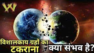 क्या दो ग्रह कभी एक दूसरे के सामने आ सकते हैं ? अगर हां तो क्या होगा | Can two Planets Collide