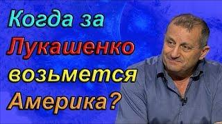 Яков Кедми:Когда за Лукашенко возьмется Америка!2018