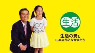 生活の党 第24回参議院議員通常選挙 ラジオCM 【バージョンB】