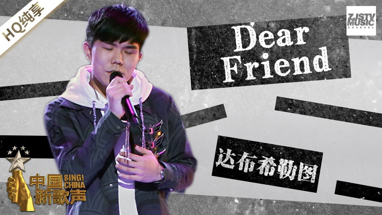 【純享版】達布希勒圖《Dear friend》《中國新歌聲2》第12期 SING!CHINA S2 EP.12 20170929 [浙江衛視官方HD] - YouTube