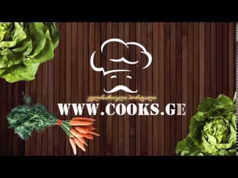 კულინარიული პორტალი მსოფლიო კერძების რეცეპტები kulinariuli portali kerdzebi receptebi www.COOKS.GE