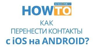 видео Как перенести контакты с Андроида на Андроид: Надежные способы