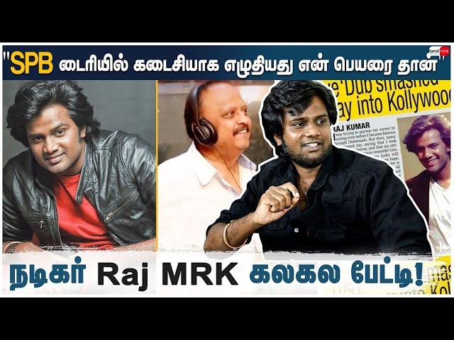 SPB டைரியில் கடைசியாக எழுதியது என் பெயர் தான் - Raj MRK latest interview!