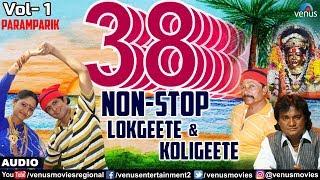 ३८ नॉन स्टॉप लाेकगीते कोळीगीते | 38 Non Stop Lokgeete & Koligeete - Vol 1 | New Marathi Songs