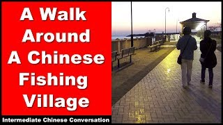 A Walk Around A Chinese Fishing Village - Intermediate Chinese Conversation with Pinyin Subtitles