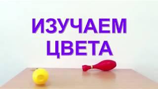 Учим цвета на русском языке для детей: развивающие видео для малышей