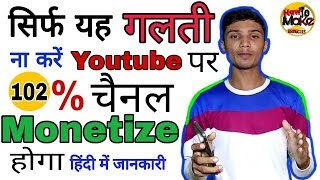 Channel Monetize Do Not This Mistakes Channel Monetization How To Make