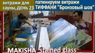 Витражи для сауны ДЕНЬ 23 Витраж ТИФФАНИ своими руками. Making stained glass windows DAY 23. MAKISHA